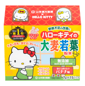 YAMAMOTO X Hello Kitty 100% Barley Leaves Powder Matcha Banana Flavor 7gx15 bags