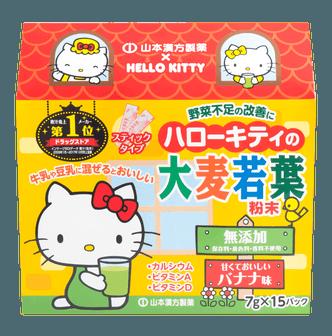 日本山本汉方 HELLO KITTY 大麦若叶青汁粉末便携装 香蕉味 15包入 105g 连续8年销售第一