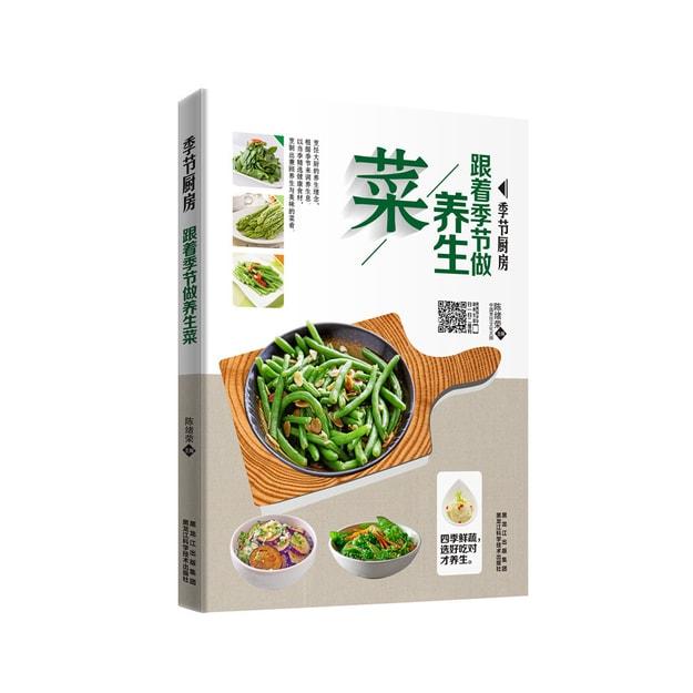 商品详情 - 跟着季节做养生菜 - image  0