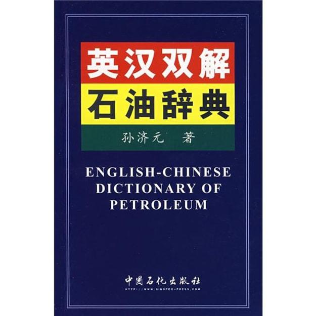 商品详情 - 英汉双解石油辞典 - image  0