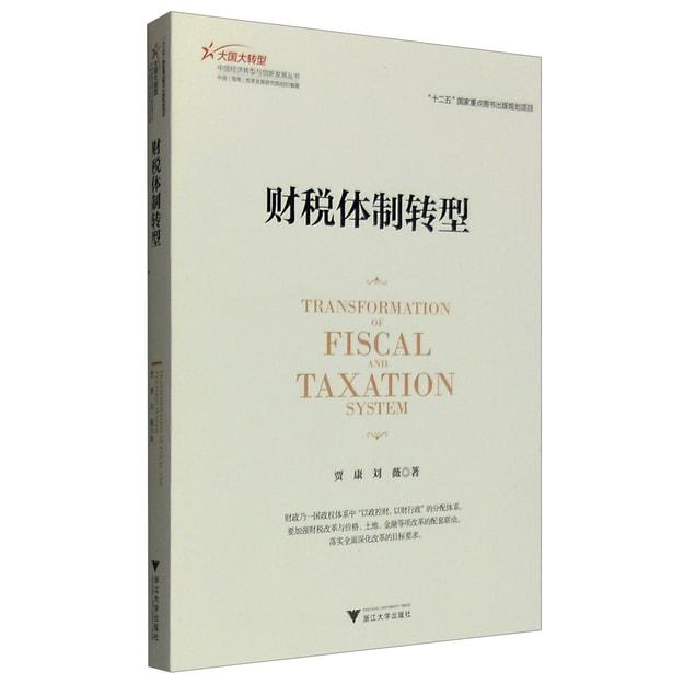 商品详情 - 财税体制转型 - image  0