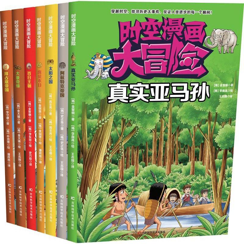时空漫画大冒险 历史类(套装共7册) 怎么样 - 亚米网