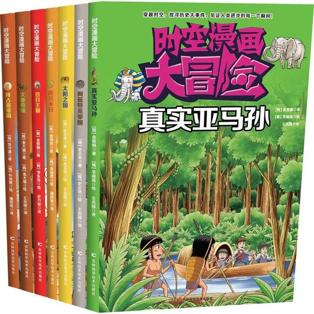 商品详情 - 时空漫画大冒险 历史类(套装共7册) - image  0