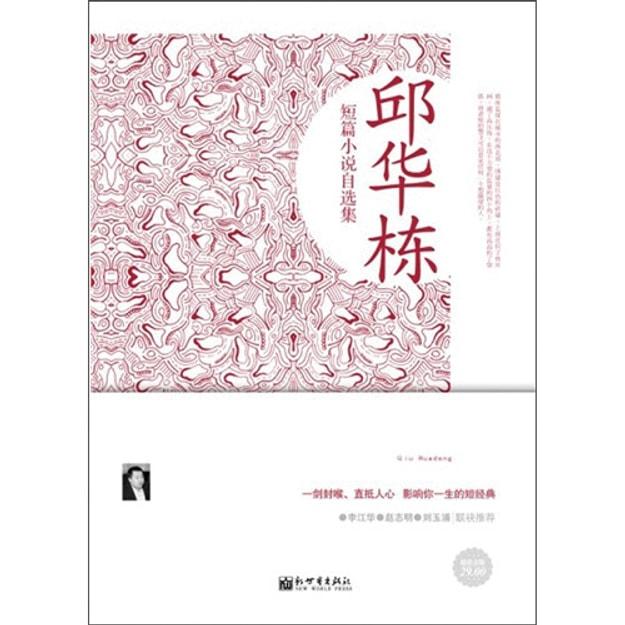 商品详情 - 邱华栋短篇小说自选集(超值金版) - image  0