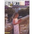 英语学习(2014年1-6期,合订本)