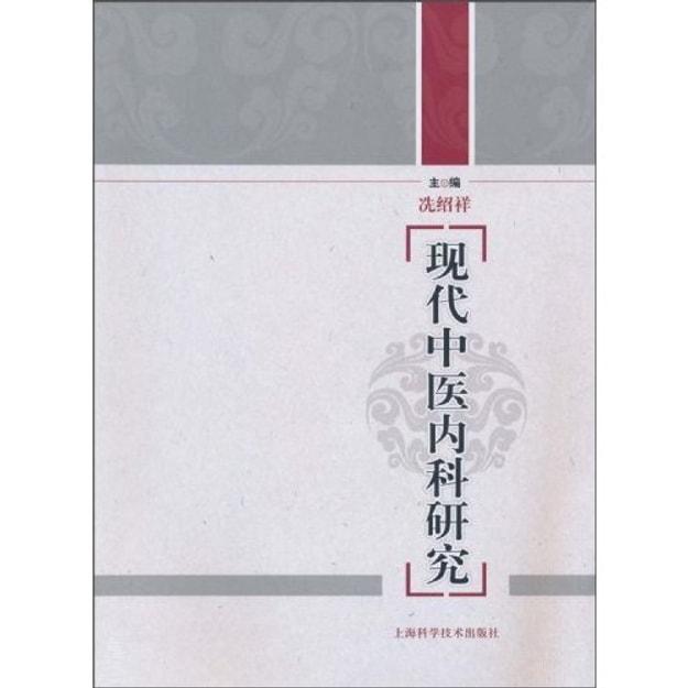商品详情 - 现代中医内科研究 - image  0