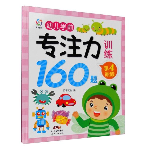 特殊儿童专注力训练_幼儿学前专注力训练160题:第4阶段 - 亚米网