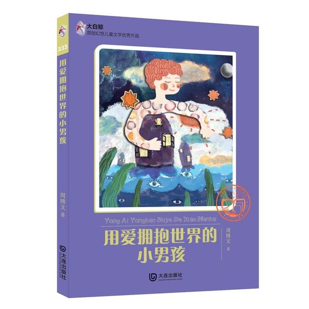 商品详情 - 大白鲸原创幻想儿童文学优秀作品:用爱拥抱世界的小男孩 - image  0