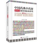 中国药典中药材DNA条形码标准序列