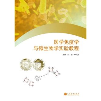 医学免疫学与微生物学实验教程
