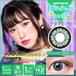 FLOWEREYES GIRLYJASMINE GRAY MONTHLY LENSE 2PCS ZERO PRESCRIPITON