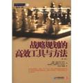 战略规划的高效工具与方法(第2版)