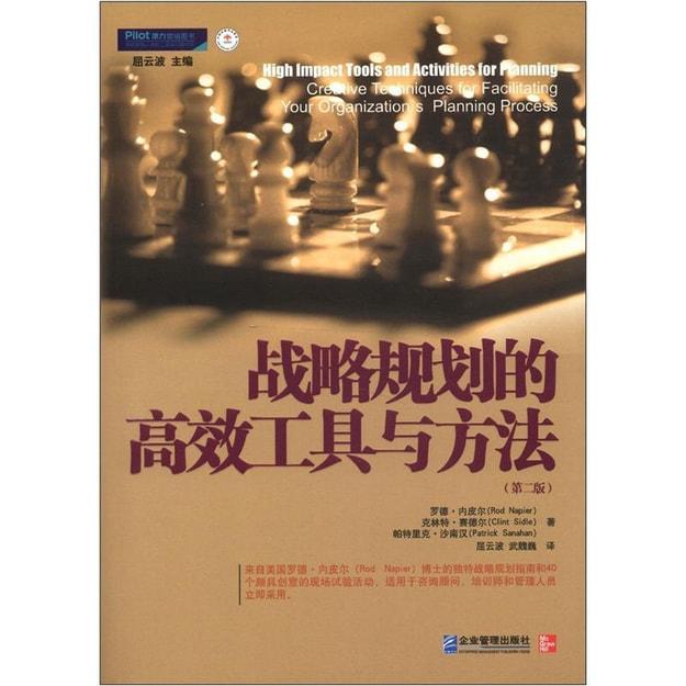 商品详情 - 战略规划的高效工具与方法(第2版) - image  0