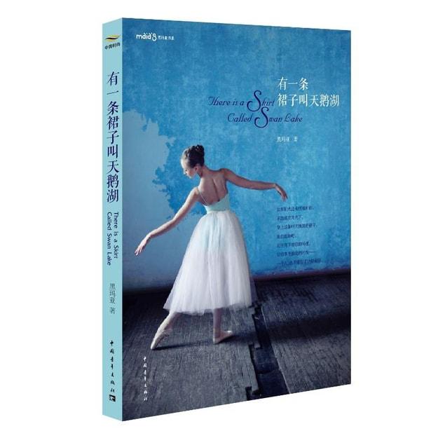 商品详情 - 有一条裙子叫天鹅湖 - image  0