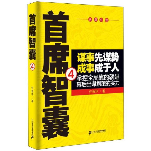 商品详情 - 首席智囊(4) - image  0
