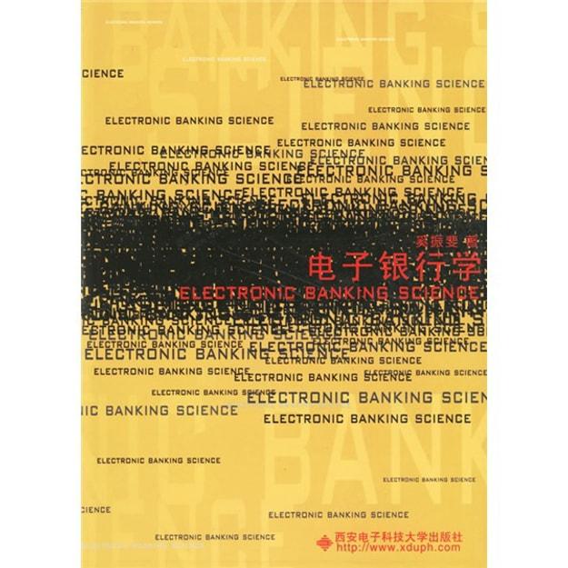 商品详情 - 电子银行学 - image  0