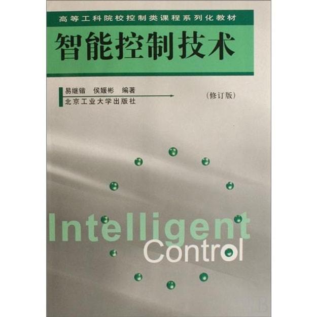 商品详情 - 智能控制技术(修订版) - image  0