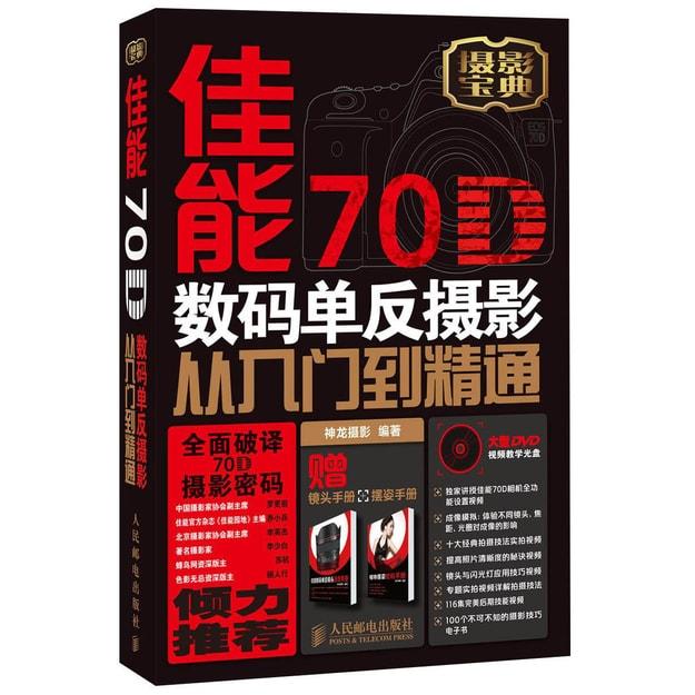 商品详情 - 佳能70D数码单反摄影从入门到精通 - image  0