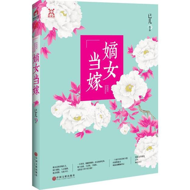商品详情 - 嫡女当嫁 - image  0