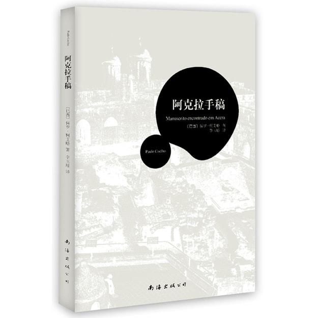 商品详情 - 阿克拉手稿 - image  0