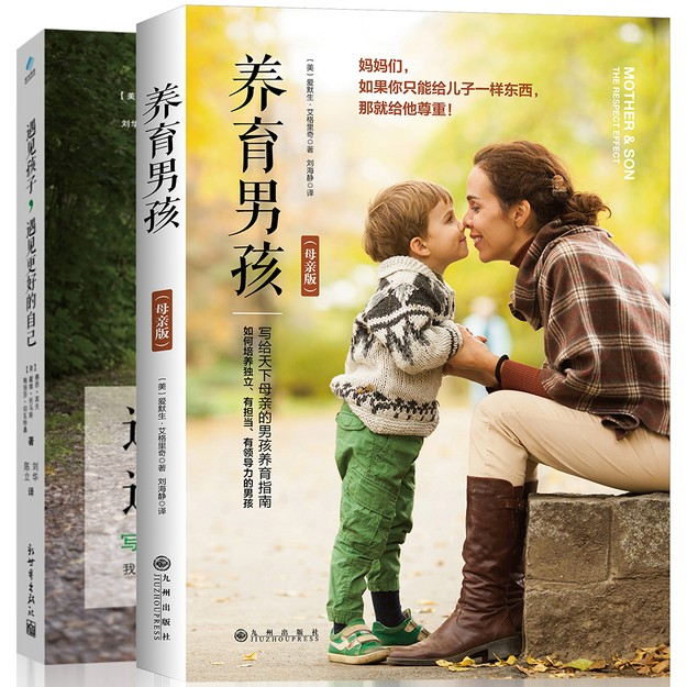 Product Detail - 养育男孩+遇见孩子,遇见更好的自己(套装共两册) - image  0