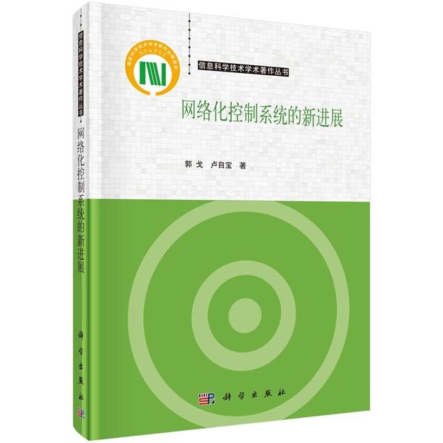 商品详情 - 网络化控制系统的新进展 - image  0