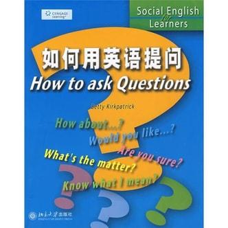 如何用英语提问