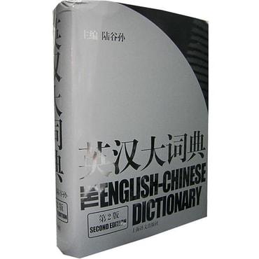 英汉大词典(第2版)