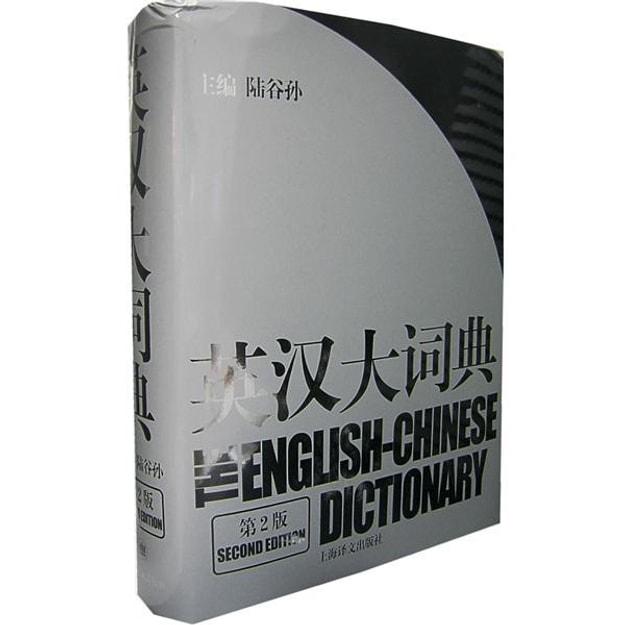 商品详情 - 英汉大词典(第2版) - image  0