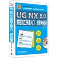 UG NX 8.0数控加工快速入门、进阶与精通(全程语音视频讲解 附DVD光盘1张)