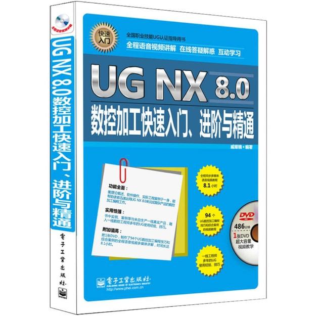 商品详情 - UG NX 8.0数控加工快速入门、进阶与精通(全程语音视频讲解 附DVD光盘1张) - image  0