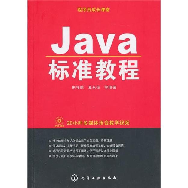 商品详情 - 程序员成长课堂:Java标准教程(附光盘) - image  0
