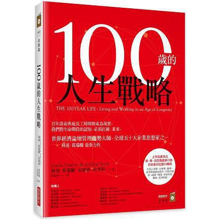 Yamibuy.com:Customer reviews:【繁體】100歲的人生戰略