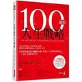 【繁體】100歲的人生戰略