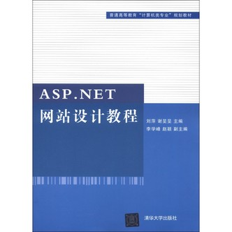 """普通高等教育""""计算机类专业""""规划教材:ASP.NET网站设计教程"""