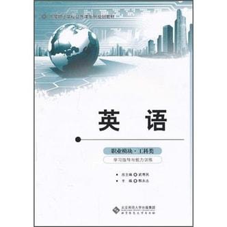 英语职业模块学习指导与能力训练(工科类)