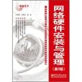 网络硬件安装与管理(第3版)