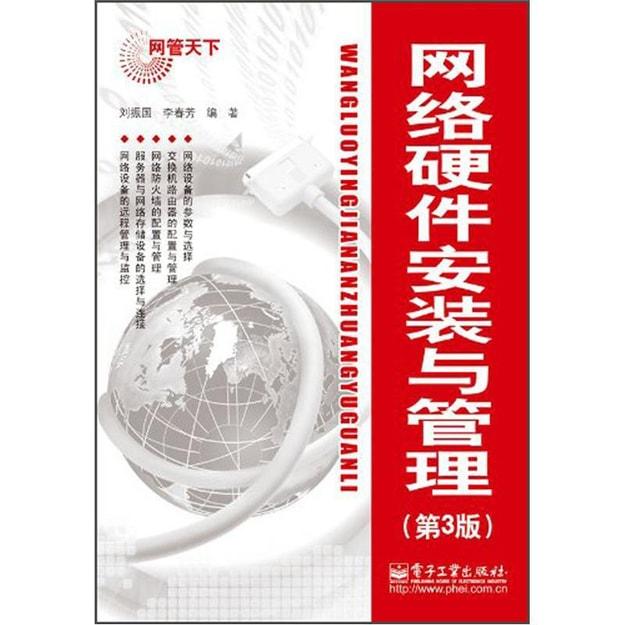 商品详情 - 网络硬件安装与管理(第3版) - image  0
