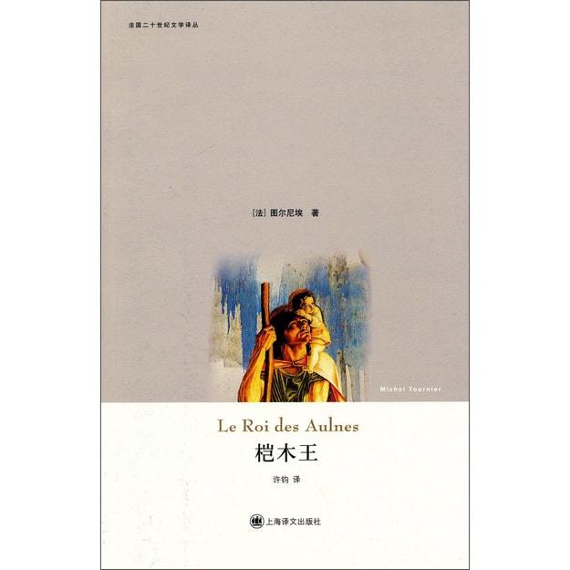 商品详情 - 法国二十世纪文学译丛:桤木王 - image  0