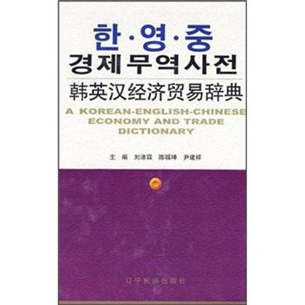 商品详情 - 韩英汉经济贸易辞典 - image  0