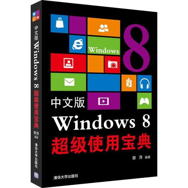 商品详情 - 中文版Windows 8超级使用宝典 - image  0