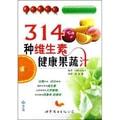 314种维生素健康果蔬汁