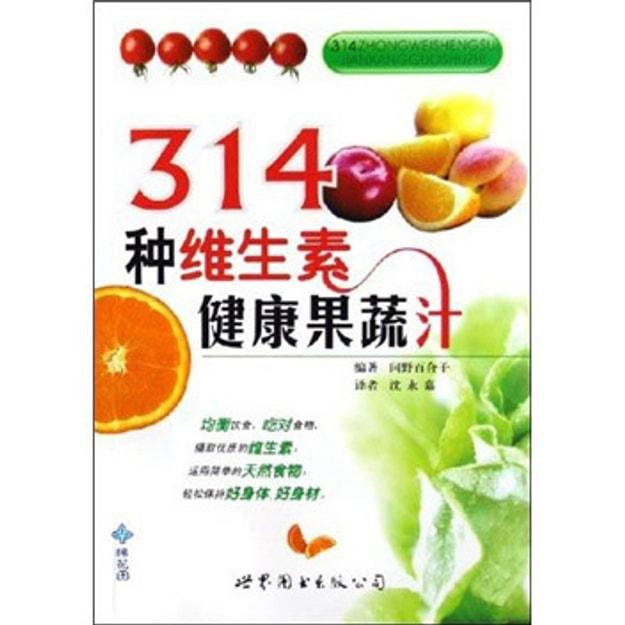 商品详情 - 314种维生素健康果蔬汁 - image  0