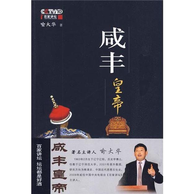商品详情 - 咸丰皇帝 - image  0