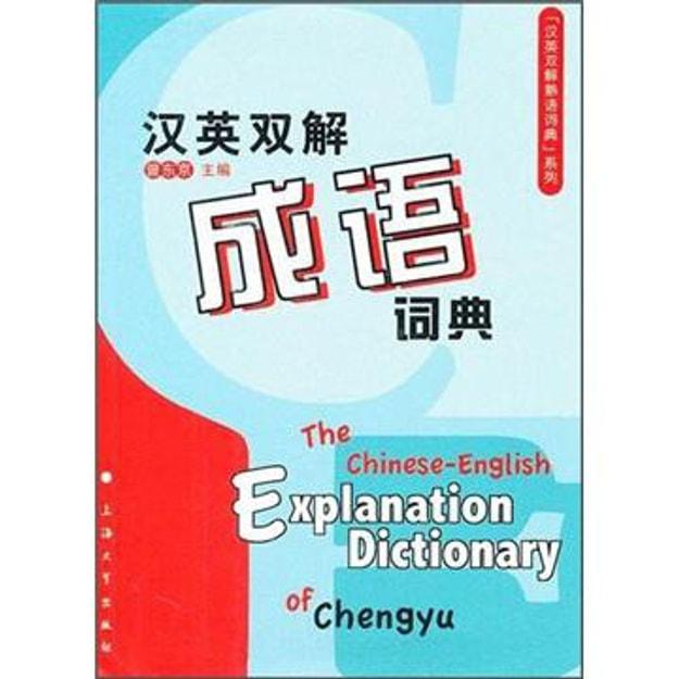 商品详情 - 汉英双解成语词典 - image  0