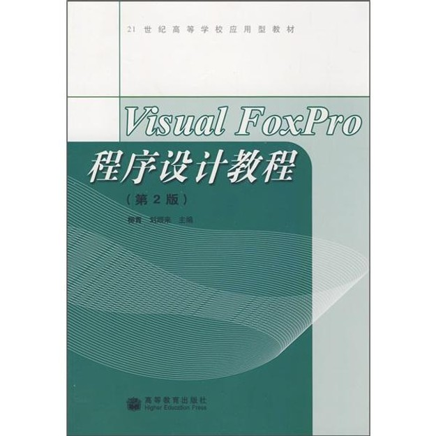 商品详情 - Visual FoxPro程序设计教程(第2版) - image  0