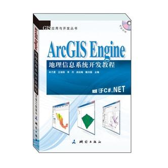 GIS应用与开发丛书·ArcGIS Engine 地理信息系统开发教程