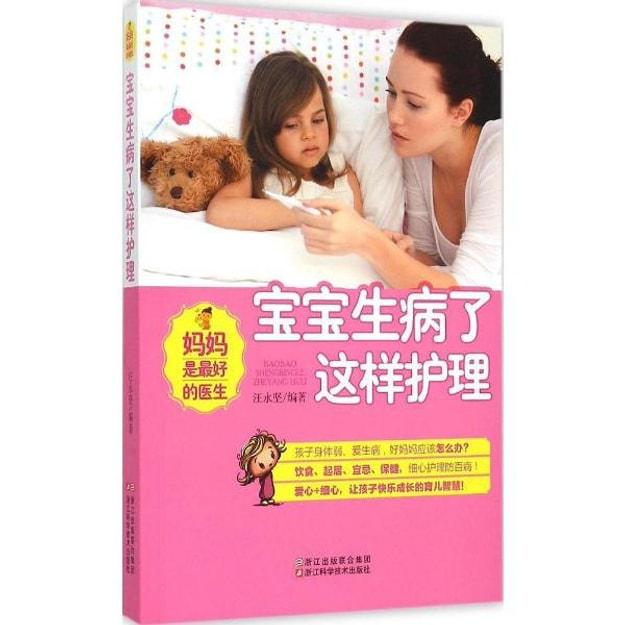 商品详情 - 妈妈是最好的医生:宝宝生病了这样护理 - image  0