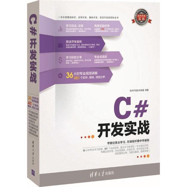 商品详情 - C#开发实战(附光盘) - image  0