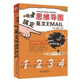 用哈佛思维导图搞定英文Email